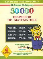 Математика. 4 класс. 30000 примеров по математике
