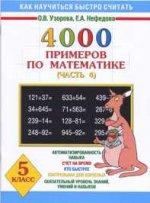 Математика. 5 класс. 4000 примеров по математике. Часть 4