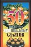 50 рецептов оригинальных салатов