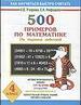 Математика. 4 класс. 500 примеров по математике. На порядок действий