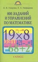 Математика. 4 класс. 800 заданий и упражнений по математике