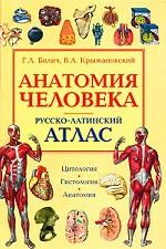 Анатомия человека. Русско-латинский атлас. Цитология. Гистология. Анатомия
