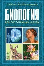 «Биология. Для поступающих в вузы»