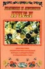 Болезни и лечение пчел