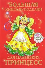 Скачать Большая книга рукоделий для маленьких принцесс бесплатно Е. Виноградова