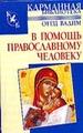 В помощь православному человеку