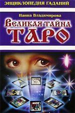 Энциклопедия гаданий. Великая тайна Таро