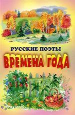 Русские поэты. Времена года