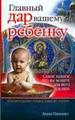 Главный дар вашему ребенку. Рекомендации православной матери
