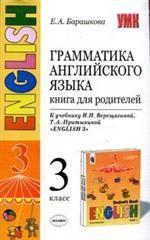 Граматика английского языка. Книга для родителей, 3 класс