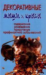 Декоративные мыши и крысы. Содержание, разведение, приручение, профилактика заболеваний