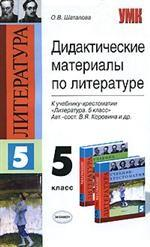 Дидактические материалы по литературе. 5 класс