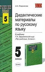 Дидактические материалы по русскому языку. 5 класс