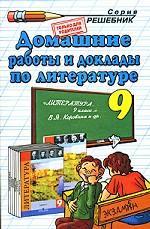 Домашние работы и доклады по литературе за 9 класс