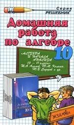 Домашняя работа по алгебре за 10 класс