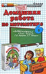 Домашняя работа по математике. 6 класс