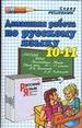 Домашняя работа по русскому языку за 10-11 классы