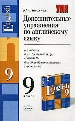 Дополнительные упражнения по английскому языку. 9 класс