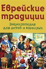 Скачать Еврейские традиции бесплатно М.Л. Вольпе