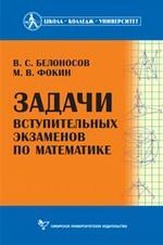 Задачи вступительных экзаменов по математике