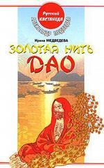 Золотая нить Дао