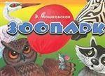 Обложка книги Книга-панорама: Зоопарк: Стихи (худ. Огарев И.Е.)
