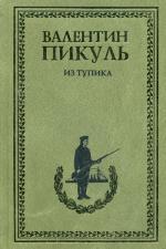 Из тупика: Роман-хроника