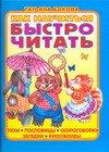 Скачать Как научиться быстро читать бесплатно Т.В. Бокова