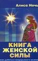 Книга женской силы. Как добиться непрерывного везения