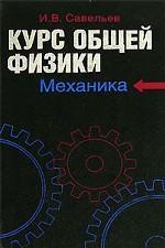 Скачать Курс общей физики. Книга 1. Механика бесплатно И.В. Савельев