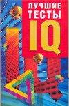 Скачать Лучшие тесты IQ бесплатно Ш. Картер-Скотт,К. Рассел