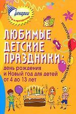 Любимые детские праздники. День рождения и Новый год для детей от 4 до 13 лет