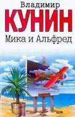 Обложка книги Мика и Альфред