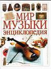 Мир музыки. Энциклопедия