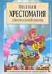 Полная хрестоматия для начальной школы с методическими подсказками для педагогов и родителей, 1-4 класс. Книга 1