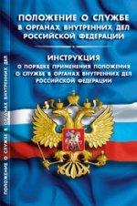 Положение о службе в органах внутренних дел РФ
