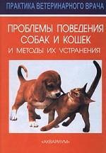 Проблемы поведения собак и кошек и методы их устранения