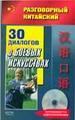 30 диалогов о боевых искусствах (+CD)