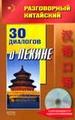 30 диалогов о Пекине + CD