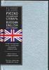 Русско-английский словарь. 50 тыс. слов