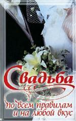 Свадьба по всем правилам и на любой вкус ( Н. Белов  )