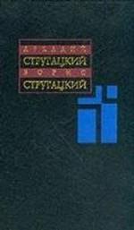 Собрание сочинений. В 11 томах. Том 3. 1961-1963 гг