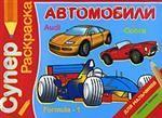 Суперраскраска для мальчиков. Автомобили