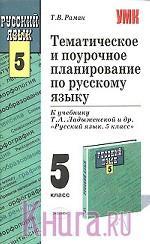 Тематическое и поурочное планирование по русскому языку: 5 класс