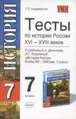Тесты по истории России: 7 класс