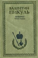 Фаворит. В 2 кн. Кн.1. Его императрица: Роман