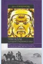 Чингис-хан и рождение современного мира