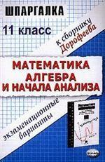 Шпаргалка по математике и алгебре и началам анализа