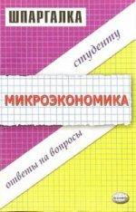 Книга микроэкономика шпаргалка
