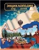 Энциклопедия для детей. Том 12. Россия. Физическая и экономическая география